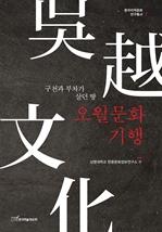 도서 이미지 - 오월문화기행 - 구천과 부차가 살던 땅