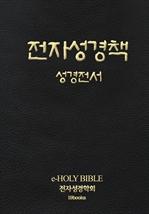 도서 이미지 - 전자성경책 성경전서