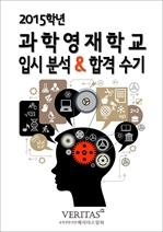 도서 이미지 - 2015학년 과학영재학교 입시분석&합격수기