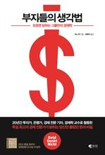 도서 이미지 - 부자들의 생각법