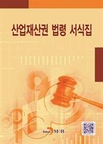 도서 이미지 - 산업재산권 법령 서식집