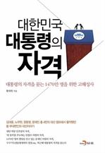 도서 이미지 - 대한민국 대통령의 자격
