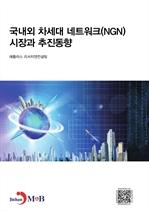 도서 이미지 - 국내외 차세대네트워크(NGN) 시장과 추진동향