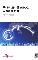 도서 이미지 - 국내외 모바일 WiMAX 시장동향과 분석