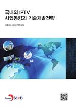 도서 이미지 - 국내외 IPTV사업동향과 기술개발전략