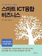도서 이미지 - 스마트 ICT융합 비즈니스
