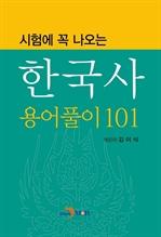 도서 이미지 - 시험에 꼭 나오는 한국사 용어풀이 101
