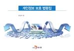 도서 이미지 - 개인정보 보호 법령집