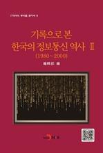 도서 이미지 - 기록으로 본 한국의 정보통신 역사 2 (1980~2000)