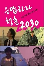 도서 이미지 - 응답하라 청춘 2030