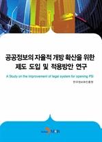 도서 이미지 - 공공정보의 자율적 개방 확산을 위한 제도 도입 및 적용 방안 연구