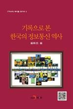 도서 이미지 - 기록으로 본 한국의 정보통신 역사