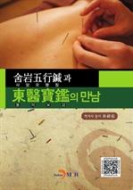 도서 이미지 - 사암오행침과 동의보감의 만남