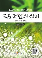 도서 이미지 - 삼역(三易) 해인(海印)의 신비