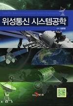 도서 이미지 - 위성통신 시스템공학