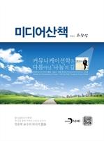 도서 이미지 - 미디어 산책