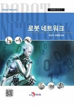 도서 이미지 - 로봇 네트워크
