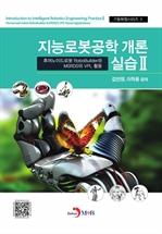 도서 이미지 - 지능로봇 공학개론 실습 2
