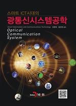 도서 이미지 - 스마트 ICT시대의 광통신시스템공학