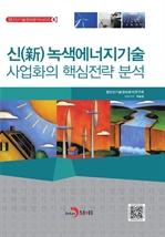 도서 이미지 - 신(新) 녹색에너지기술 사업화의 핵심전략 분석