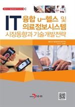 도서 이미지 - IT융합 u-헬스 및 의료정보시스템 시장동향과 기술개발전략