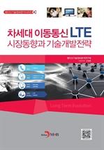 도서 이미지 - 차세대 이동통신 LTE 시장동향과 기술개발전략