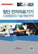도서 이미지 - 첨단 전자의료기기 시장동향과 기술개발전략