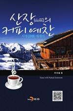 도서 이미지 - 산장(山莊)의 커피 예찬