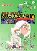 도서 이미지 - 사물 지능 통신 시대를 열어가는 RFID USN UOC기술