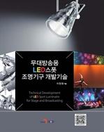 도서 이미지 - 무대방송용 LED스폿 조명기구 개발기술