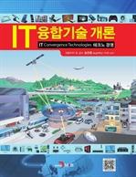 도서 이미지 - IT융합기술 개론