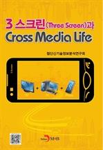 도서 이미지 - 3 스크린(Three Screen)과 Cross Media Life