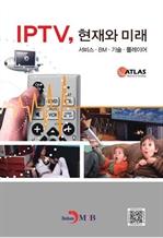 도서 이미지 - IPTV, 현재와 미래