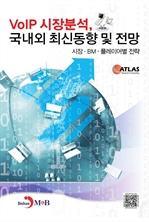 도서 이미지 - VoIP시장분석, 국내외 최신동향 및 전망