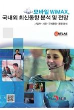 도서 이미지 - 모바일 WiMAX, 국내외 최신동향 분석 및 전망