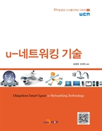 도서 이미지 - u-네트워킹 기술