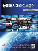 도서 이미지 - 융합화 시대의 정보통신 - 서비스 정책 중심으로