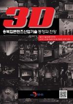 도서 이미지 - 3D 융복합콘텐츠산업 기술 동향과 전망