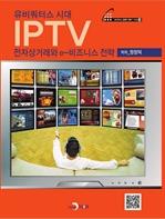 도서 이미지 - 유비쿼터스 시대 IPTV 전자상거래와 E 비즈니스 전략