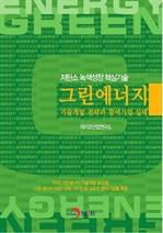 도서 이미지 - 그린에너지 기술개발 전략과 참여기업 실태