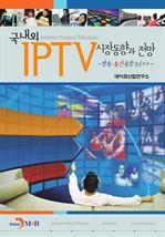 도서 이미지 - 국내외 IPTV 시장동향과 전망 - 방송 통신융합 중심으로