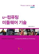 도서 이미지 - u-컴퓨팅 미들웨어 기술
