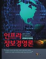 도서 이미지 - 인프라 정보경영론
