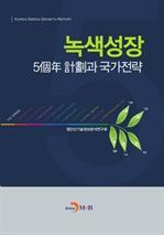 도서 이미지 - 녹색성장 5개년 계획과 국가전략
