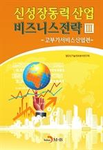 도서 이미지 - 신성장동력 산업 비즈니스 전략 3 (고부가서비스산업편)