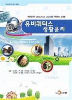도서 이미지 - 유비쿼터스 생활윤리