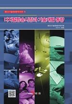 도서 이미지 - 디지털방송시장과 기술개발 동향