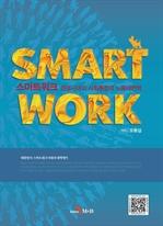 도서 이미지 - 스마트워크 경영시대의 사회통합과 노동대변혁