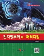 도서 이미지 - 전자정부와 u-패러다임
