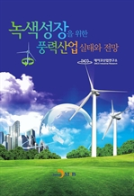 도서 이미지 - 녹색성장을 위한 풍력산업 실태와 전망